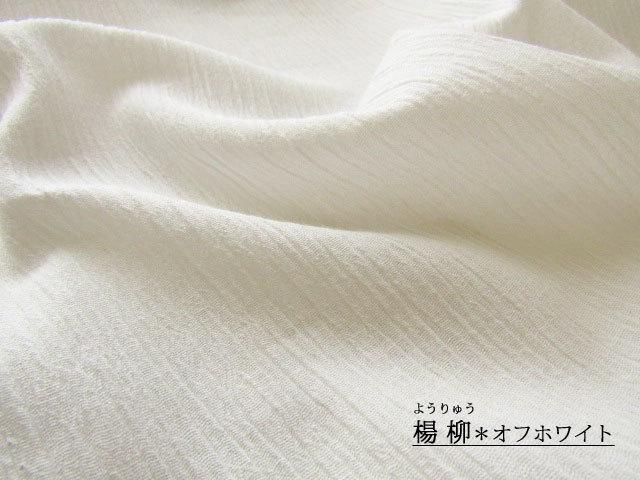 【 コットン 】 『 楊柳(ようりゅう)*オフホワイト  』