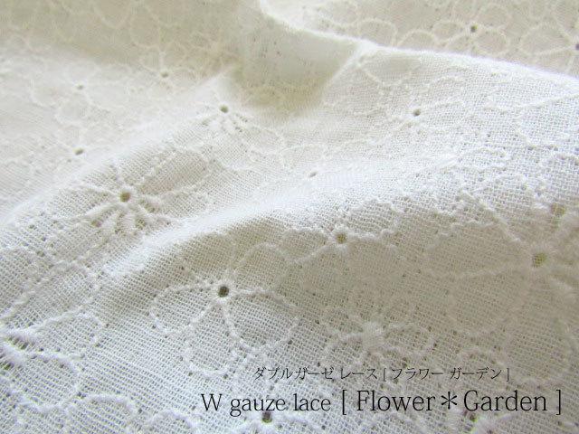 再入荷!【コットン】 ダブルガーゼ レース *Flower Garden( フラワー ガーデン )* オフホワイト