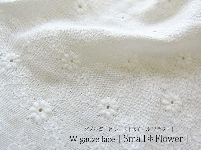 【コットン】 ダブルガーゼ レース *SmallFlower( スモール フラワー )* オフホワイト