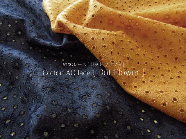 【コットン AO レース】 [ Dot Flower ( ドットレース ) ]