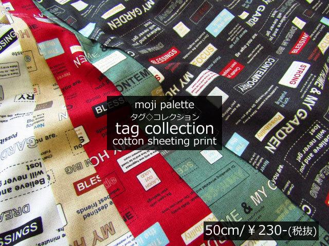 お買い得! 【コットン シーチングプリント】 moji palette 『 タグ ◇ コレクション 』