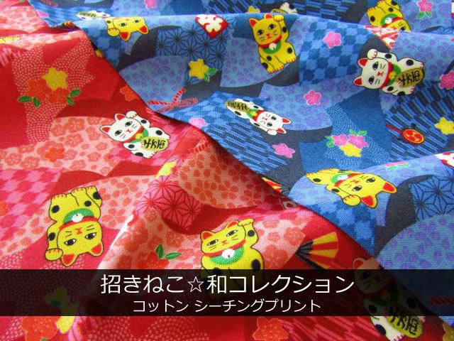 【コットン シーチング】 招きねこ☆和コレクション
