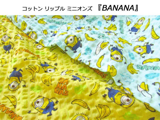【コットン リップル】 ミニオンズ 『 BANANA 』