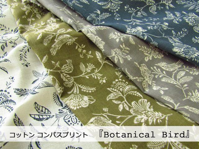 【コットン コンパスプリント】 Botanical Bird ( ボタニカル バード )