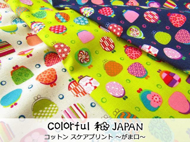 【コットン スケアプリント】 Colorful 和 Japan 『 がま口 』