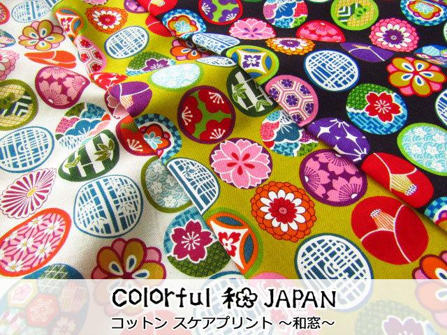 【コットン スケアプリント】 Colorful 和 Japan 『 和窓 』