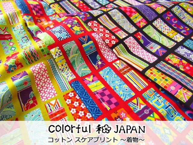 【コットン スケアプリント】 Colorful 和 Japan 『 着物 』