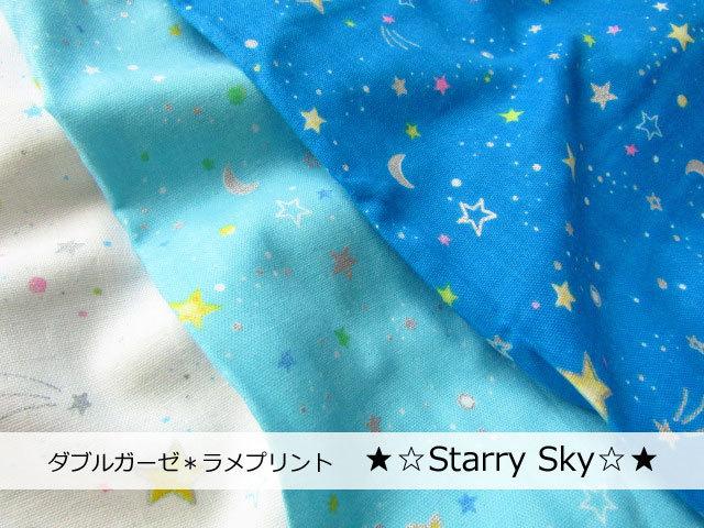 【ふんわり ダブルガーゼ*ラメプリント】 ☆★ Starry Sky ( スターリー スカイ )★☆