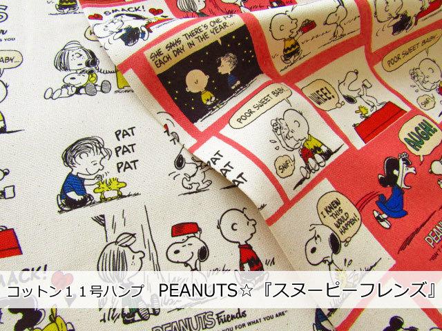 【コットン 11号ハンプ】 PEANUTS ☆ 『 スヌーピー フレンズ 』