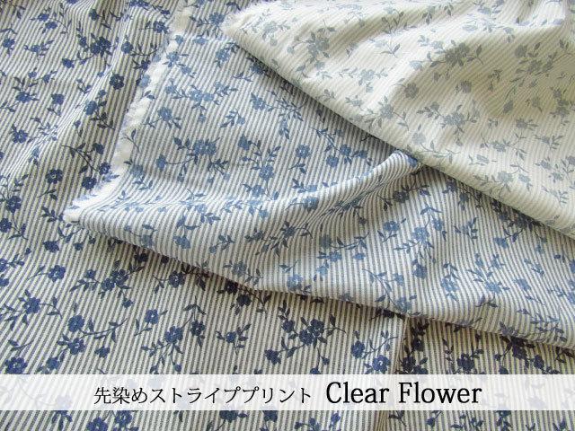 【コットン 先染めストライププリント】 Clear Flower ( クリア フラワー )