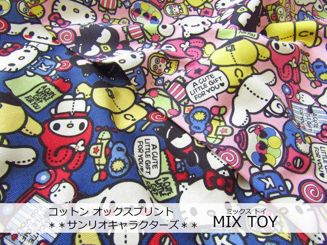 【コットン オックス】 **サンリオキャラクターズ** 『 MIX TOY ( ミックス トイ ) 』