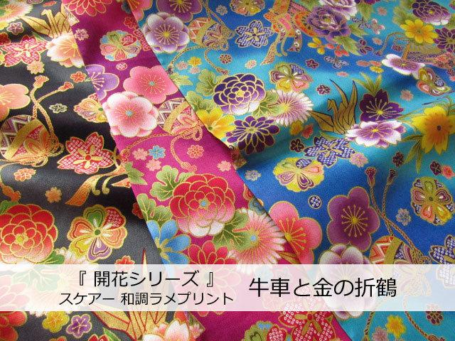 【コットン スケアー】 和調ラメプリント[ 開花シリーズ ]  『 牛車と金の折鶴 』