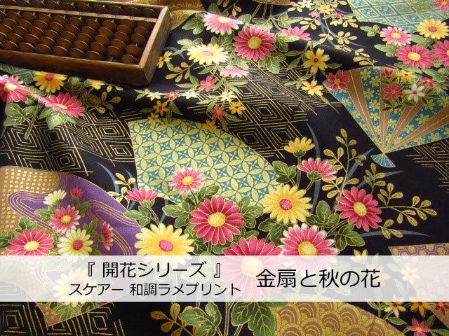 【コットン スケアー】 和調ラメプリント[ 開花シリーズ ]  『金扇と秋の花 』 黒系