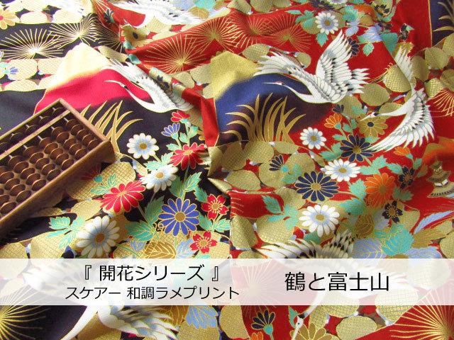 【コットン シーチング】 和調ラメプリント[ 開花シリーズ ]  『鶴と富士山 』