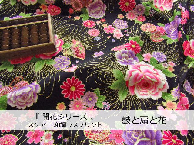 【コットン シーチング】 和調ラメプリント[ 開花シリーズ ]  『鼓と扇と花 』 黒系