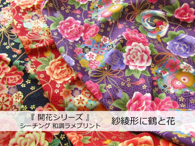 【コットン シーチング】 和調ラメプリント[ 開花シリーズ ]  『紗綾形に鶴と花』