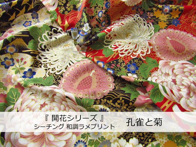 【コットン シーチング】 和調ラメプリント[ 開花シリーズ ]  『 孔雀と菊 』