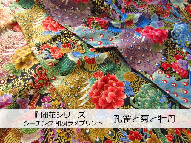 【コットン シーチング】 和調ラメプリント[ 開花シリーズ ]  『 孔雀と菊と牡丹 』
