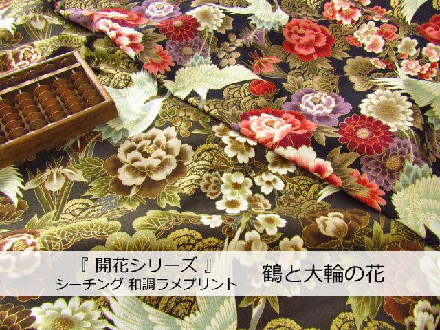 【コットン シーチング】 和調ラメプリント[ 開花シリーズ ]  『 鶴と大輪の花 』