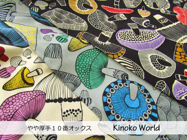 【コットン やや厚手10番オックス】  『 Kinoko World ( キノコワールド ) 』