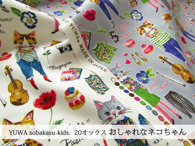 ≪YUWA≫ コットン 20オックス sobakasu-kids.   『 おしゃれな ねこちゃん 』