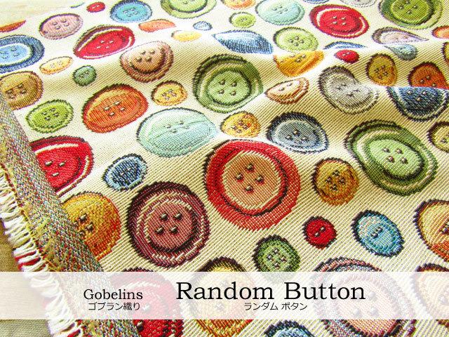 【ゴブラン織り】  『 Random Button ( ランダム ボタン ) 』 アイボリー×カラフル