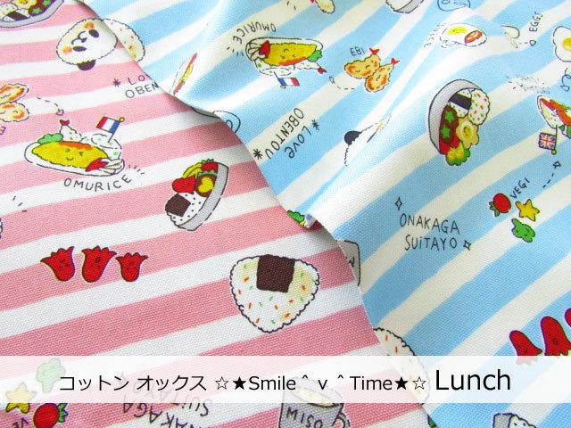 【コットン オックスプリント】  ☆★ Smile ^v^ Time ★☆ Lunch ( ランチ )
