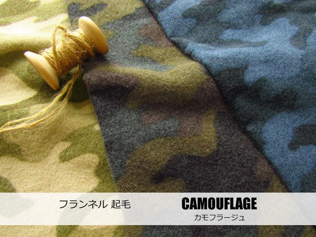 【フランネル起毛】 CAMOUFLAGE ( カモフラージュ )