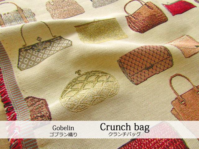 【ゴブラン織り】  『 Crunch bag ( クランチ バッグ ) 』 アイボリーベージュ