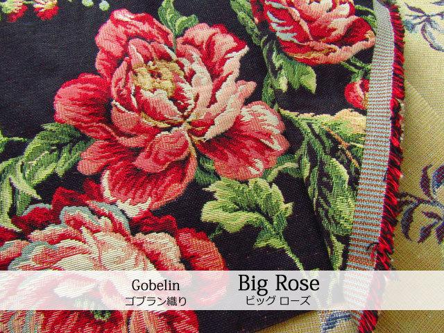【ゴブラン織り】  『 Big Rose ( ビッグ ローズ ) 』 ブラック