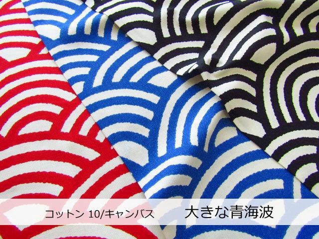 【コットン 10番キャンバスプリント】 大きな青海波