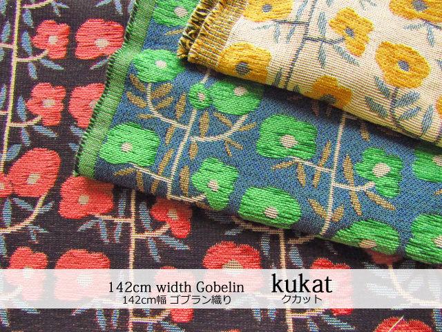 【ゴブラン織り】 142cm幅 **kukat ( クカット )**