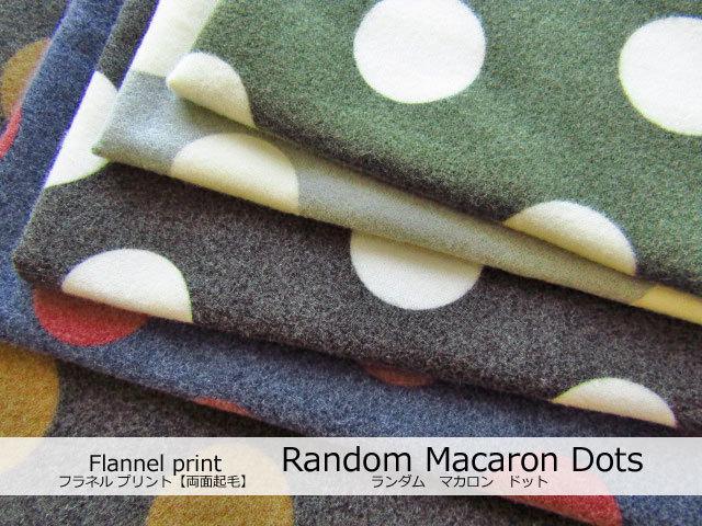 【フランネル両面起毛】 Random Macaron Dots ( ランダム*マカロンドット )
