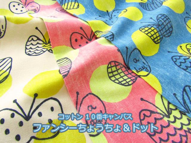 【コットン 10番キャンバス】 ファンシーちょうちょ&ドット