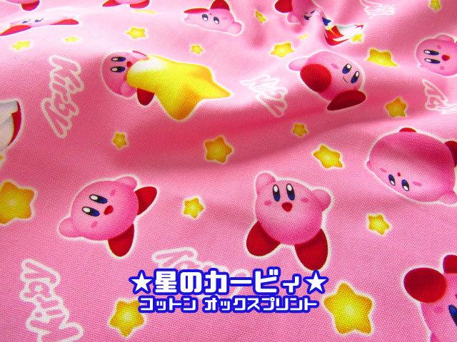 【コットン オックス】 ☆星のカービィ☆ ピンク
