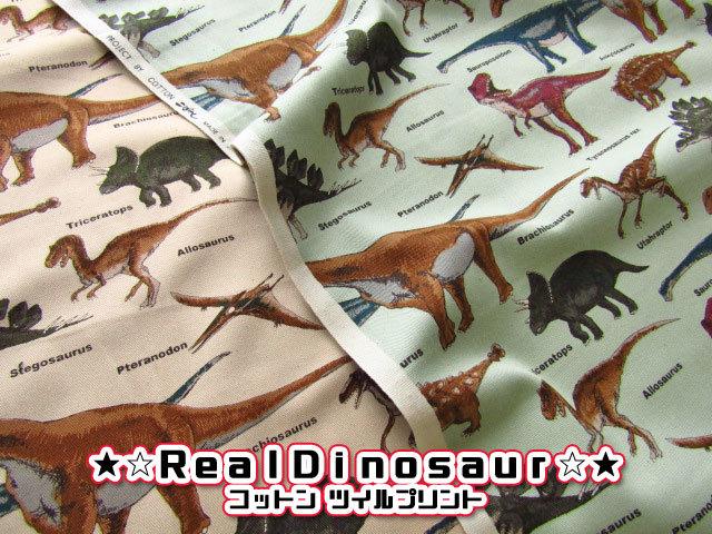 【コットン ツイル】 Real Dinosaur☆リアル ダイナソー