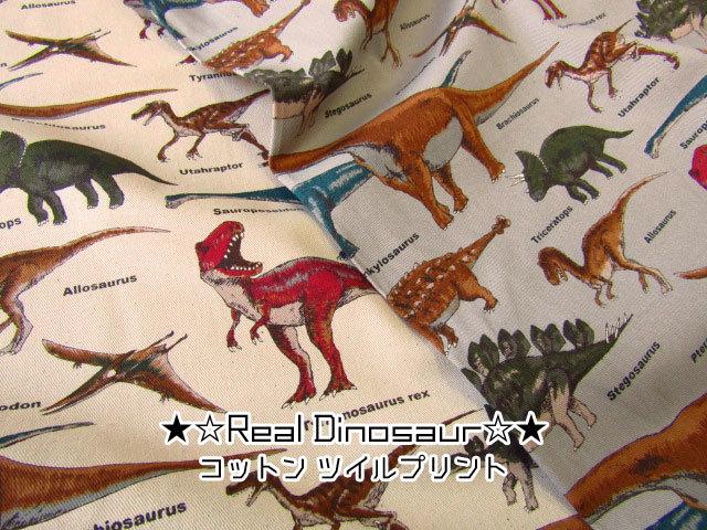 【コットン ツイルプリント】 Real Dinosaur☆リアル ダイナソー