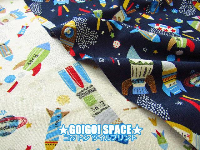 【コットン ツイルプリント】 ★GO!GO!SPACE★(ゴー!ゴー!スペース)