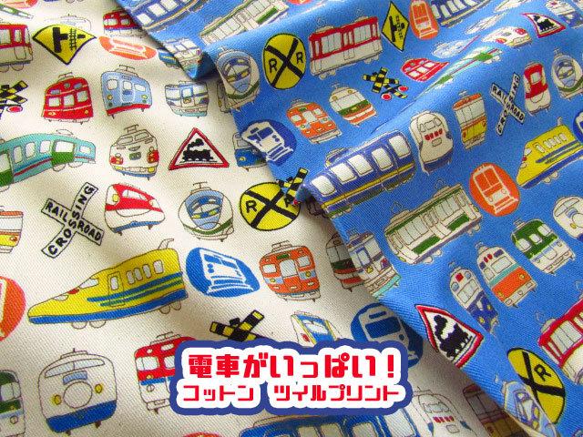 【コットン ツイルプリント】 ★電車がいっぱい!★