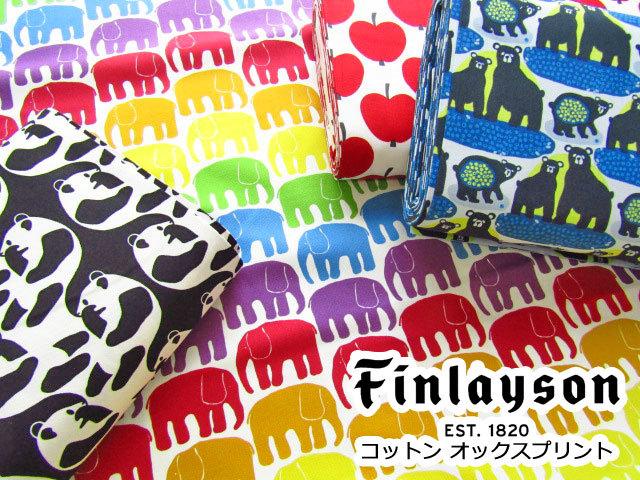 【オックスプリント】 Finlayson(フィンレイソン)