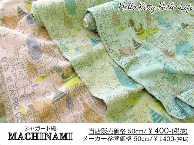 お買い得! 【ジャガード織り】 ≪ハローキティ≫ Hello Kitty Hello Life 『 MADHINAMI マチナミ 』