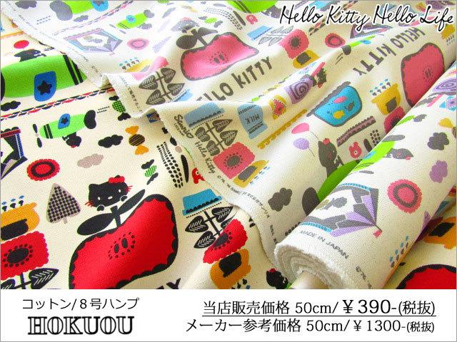 お買い得! 【コットン 8号ハンプ】 ≪ハローキティ≫ Hello Kitty Hello Life 『 HOKUOU ホクオウ』