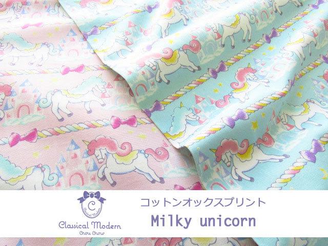 【コットン オックス】 Classical◇Modern~Chou Chou~(クラシカルモダン*シュシュ)『 Milky unicorn(ミルキーユニコーン) 』