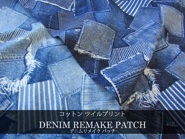 【コットン ツイルプリント】 DENIM REMAKE PATCH★デニムリメイクパッチ