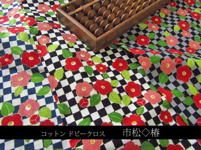 コットン ドビークロス 『 市松◇椿 』
