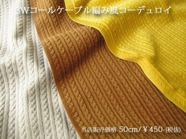 お買い得! 【コットン  】 3Wコールケーブル編み風コーデュロイ