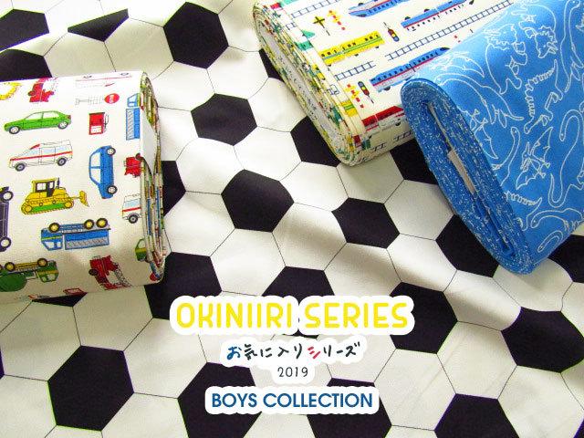 【コットン オックス】*お気に入りシリーズ2019*『Boys Collection』(ボーイズコレクション)
