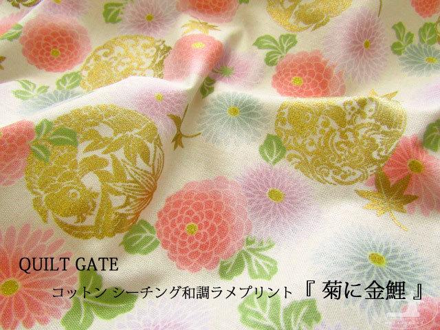 お買い得!  【 QUILT GATE】 コットンシーチング和調ラメプリント 『 菊に金鯉 』 アイボリー