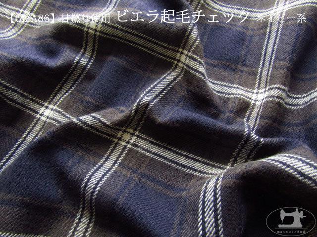 お買い得!【GIZA86 】甘撚り使用 ビエラ起毛チェック ネイビー系
