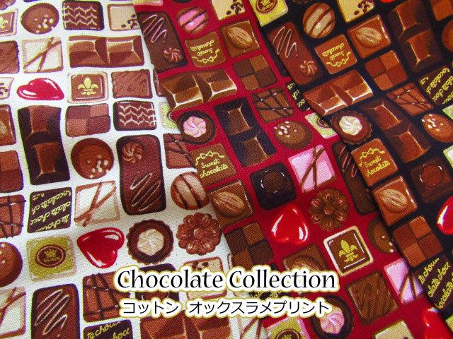 【コットン オックスラメプリント】 Chocolate Collection * チョコレート ◇コレクション♪